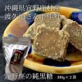宜野座の純黒糖