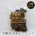 黒糖黒ごまピーナッツ
