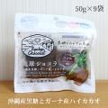 琉球ショコラ