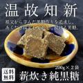 薪炊き純黒糖