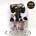 くろくろとう 130g×30袋 個包装の加工黒糖 送料無料