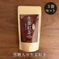 黒糖生姜紅茶