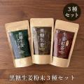 黒糖生姜3種セット
