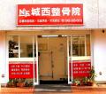 武蔵小金井駅、花小金井、小金井市、小平市、接骨院、腰痛などは城西整骨院