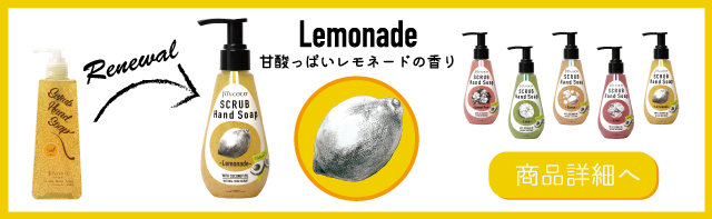フレッシュな柑橘系に癒やされる!甘酸っぱい、LEMONADEの香り。