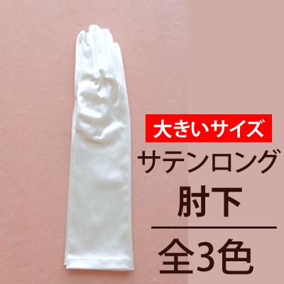 手袋 GL-500/40 【 大きいサイズ】 サテンロンググローブ/肘下