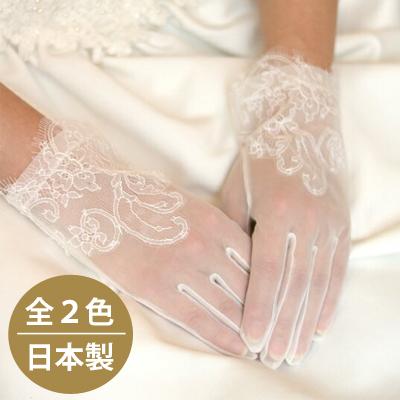 オーガンジーブライダル手袋 ショートグローブ GL-020 【映画で使用されました】
