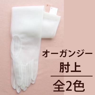 手袋 GL-300/50 オーガンジー素材ロンググローブ/肘上