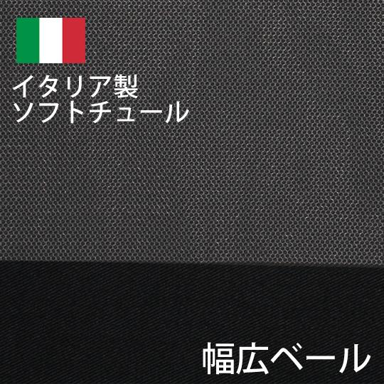 【幅広ベール・イタリア製ソフトチュール使用】 切りっぱなしプレーンタイプ  V-101W