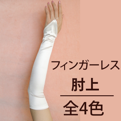 手袋 GL-054/40  サテンフィンガーレスグローブ/肘上/