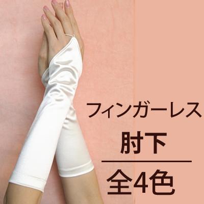 手袋 GL-054/30/ サテンフィンガーレスグローブ/肘下/