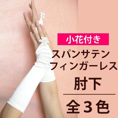 手袋 GL-054F/30 サテンフィンガーレスグローブ(小花付き)/肘下/