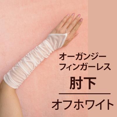 手袋 GL-055/35/OW(オフホワイト) オーガンジー素材フィンガーレスグローブ/肘下/