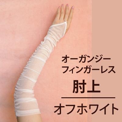 手袋 GL-055/45/OW(オフホワイト) オーガンジー素材フィンガーレスグローブ/肘上/