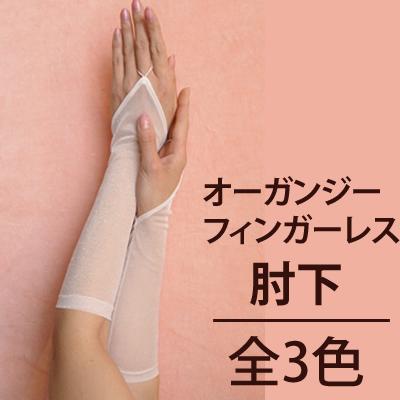 手袋 GL-060/30  オーガンジー素材フィンガーレスグローブ/肘下