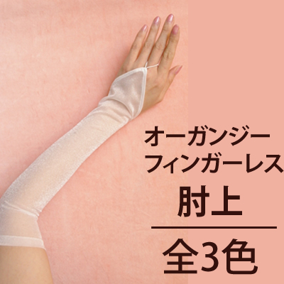 手袋 GL-060/40  オーガンジー素材フィンガーレスグローブ/肘上