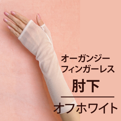 手袋 GL-070/30/OW(オフホワイト) オーガンジー素材フィンガーレスグローブ/肘下