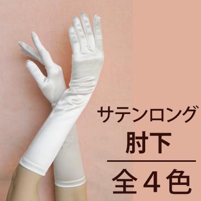 手袋 GL-200/40 サテンロンググローブ/肘下/