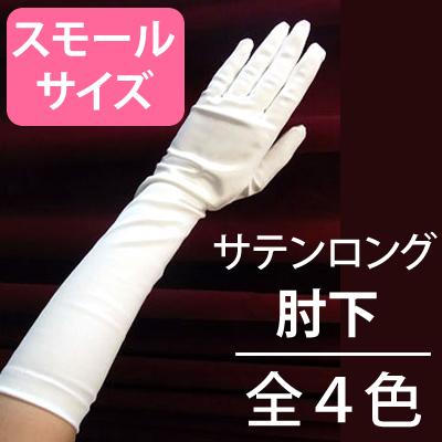 【スモールサイズ】手袋 GL-400/40 スモールサイズサテングローブ/肘下