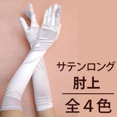 手袋 GL-200/50/ サテンロンググローブ/肘上/