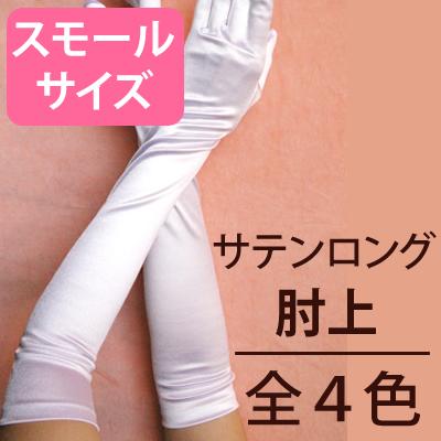 【スモールサイズ】手袋 GL-400/50 サテンロンググローブ肘上