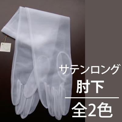手袋 GL-300/40 オーガンジー素材ロンググローブ/肘下