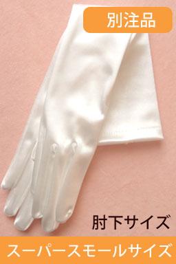 【別注品】【スーパースモールサイズ】 手袋 GL-400XS/40/OW/サテンロンググローブ肘下