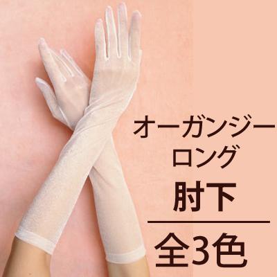 手袋 GL-700/40/ ストレッチオーガンジーグローブ/肘下/