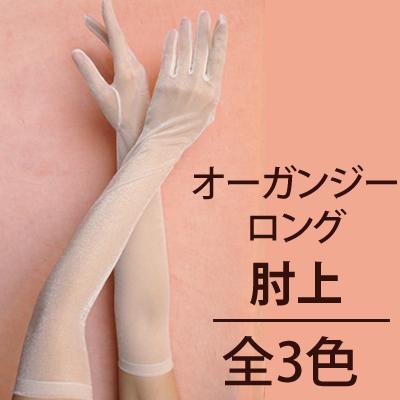 手袋 GL-700/50 ストレッチオーガンジーグローブ/肘上/