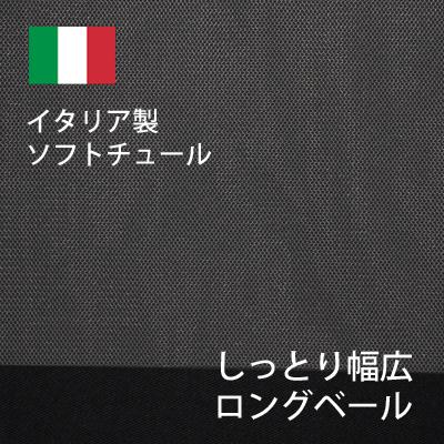 ブライダル 切りっぱなし しっとりロングベール V-101 【イタリア製】