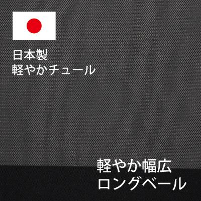 ブライダル 切りっぱなし 軽やかロングベール V-101 【日本製チュール】