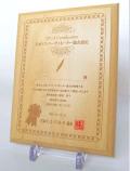 [商品]パンコーディネーターオリジナル木製認定楯(税・送料込み)