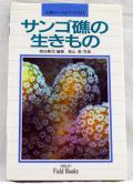 サンゴ礁の生き物