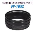 FP-105Z Nikon用