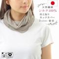 ネックウォーマー 夏用 夏 レディース 日本製 シルク100 絹 薄手 保湿 スカーフ 首 冷房対策 冷え対策 冷えとり 夏物 ネックカバー スヌード 日焼け対策 日焼け防止 uv UVカット★メール便対応