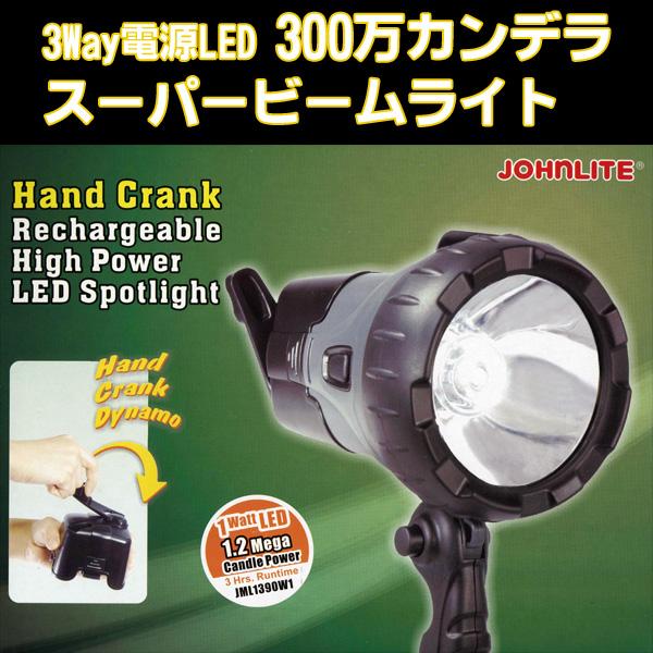 3電源LED 300万カンデラ スーパービームライト