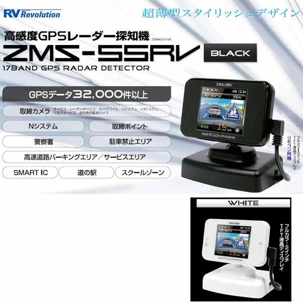 高感度GPSレーダー探知機 ZMS-55RV