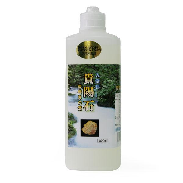 天然鉱石 貴陽石~恵優泉の湯~ 1000ml(入浴剤)