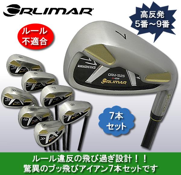 オリマー 高反発+高スピン アイアン 7 本セット / ORLIMAR