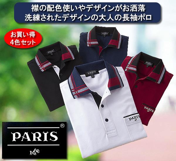 パリス 紳士長袖ポロシャツ同サイズ4色組 / PARIS