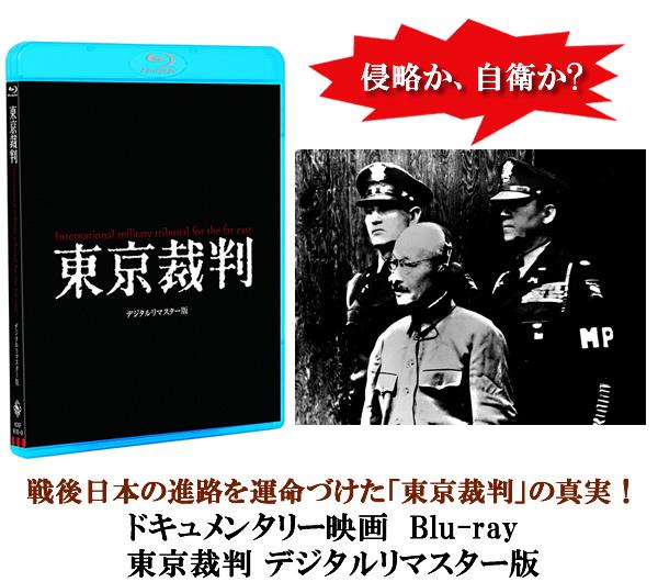 ドキュメンタリー映画 東京裁判 デジタルリマスター版 Blu-ray 2枚組