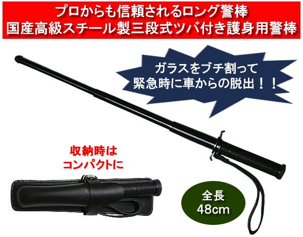 国産高級品スチール製 三段式ツバ付き護身用警棒