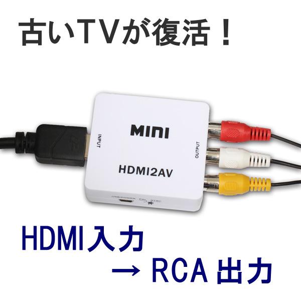 HDMIをコンポジットへ変換するアダプタ Mini HDMI2AV