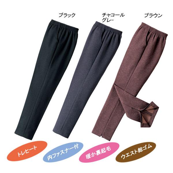 トレヒート 暖か内ファスナーパンツ3色組
