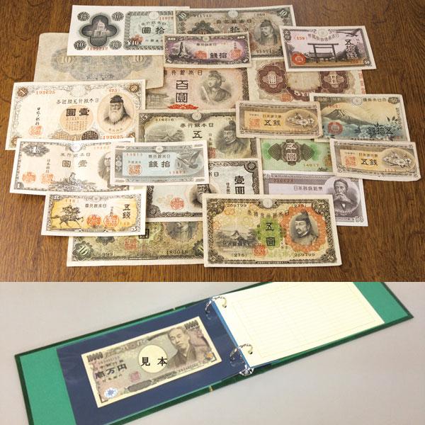 稀少・特別限定セット 大正から昭和の紙幣20枚