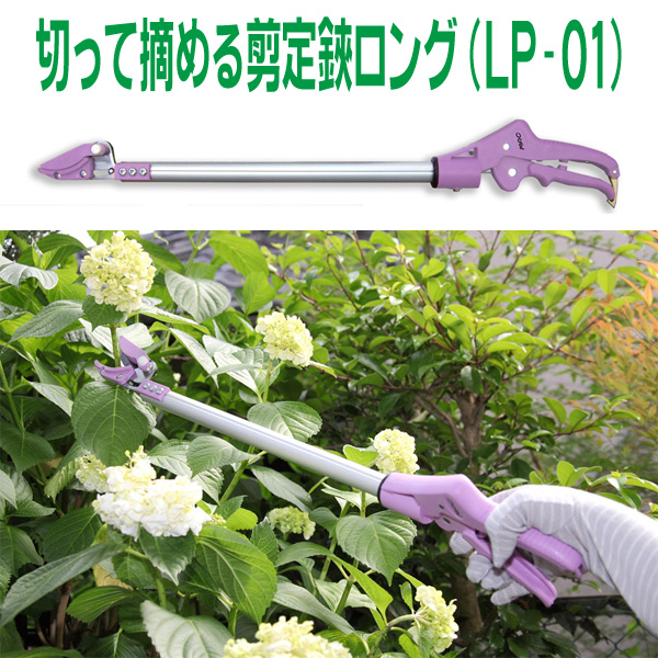 【MAC】マック 切って摘める剪定鋏ロング(LP-01)