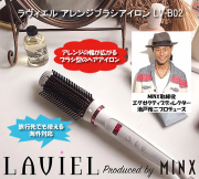 MINXプロデュース ラヴィエル アレンジブラシアイロン LV-B02 / LAVIEL