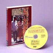 シルバーエイジの恋愛講座 [DVD]