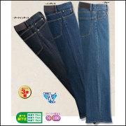 裾上げ済ストレッチジーンズ3色組