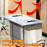 エアコン室外機用アルミ断熱・遮光パネル3枚セット
